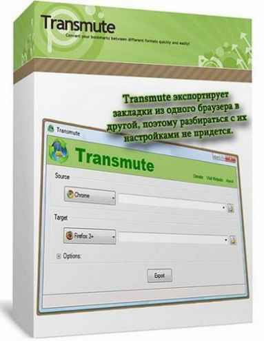 Transmute Portable 2.70 RUS Apps