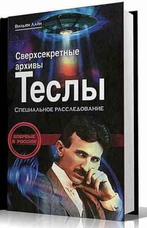 Сверхсекретные архивы Теслы. Специальное расследование в формате .PDF cкачать бесплатно книгу