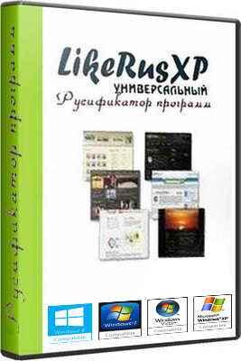 LikeRusXP Portable 6.01.12.19 RUS