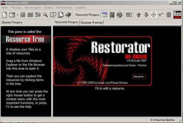 Restorator Portable 4.0.1807 RUS Apps скачать бесплатно