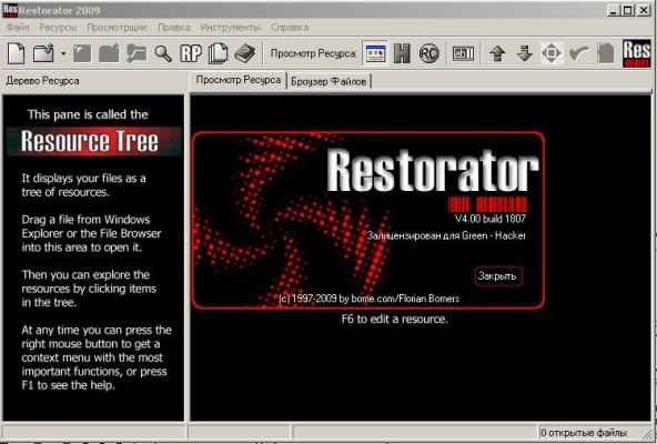 Restorator Portable Rus