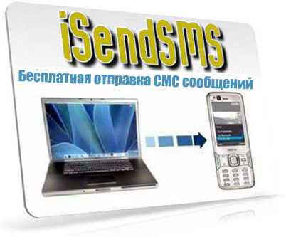 iSendSMS Portable 2.3.5.802 (32-64 bit) RUS Apps скачать