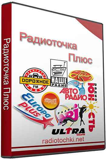 Радиоточка Плюс Portable RUS