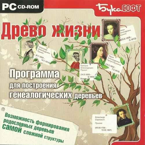 Программа Древо Жизни (Family Tree) Portable 4.7 Build 2.26 RUS