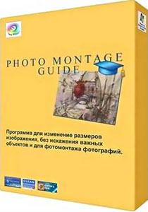 Guide Photo Montage Portable 2.2.10 Final RUS Apps скачать бесплатно