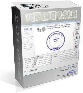 ШТАМП программа (Stamp) Portable RUS