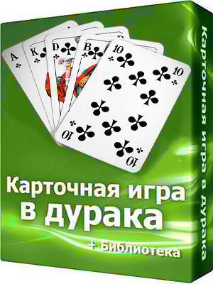 Карточная игра в дурака Portable 7.2 (32-64 bit) RUS Apps cкачать