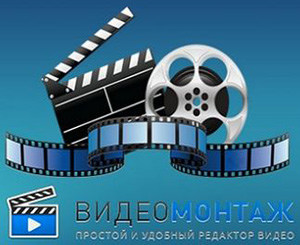 Видеомонтаж Portable RUS