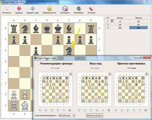 Lucas Chess Portable 11.07 Final RUS (Шахматный тренажёр)