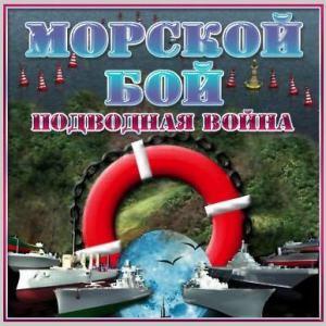Игра морской бой подводная война Portable