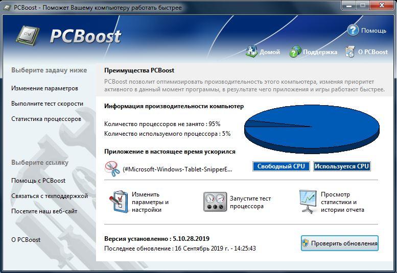 PGWARE PCBoost Portable