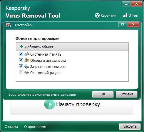 Kaspersky Virus Removal Tool Portable