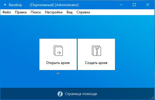 BandiZip Portable RUS