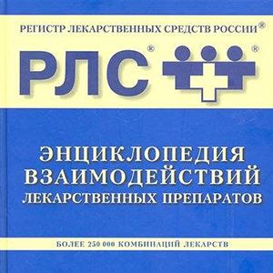 Энциклопедия взаимодействий лекарственных препаратов