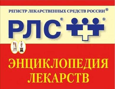 Электронная энциклопедия лекарств РЛС