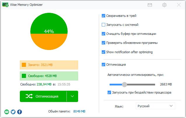 wise memory optimizer portable rus