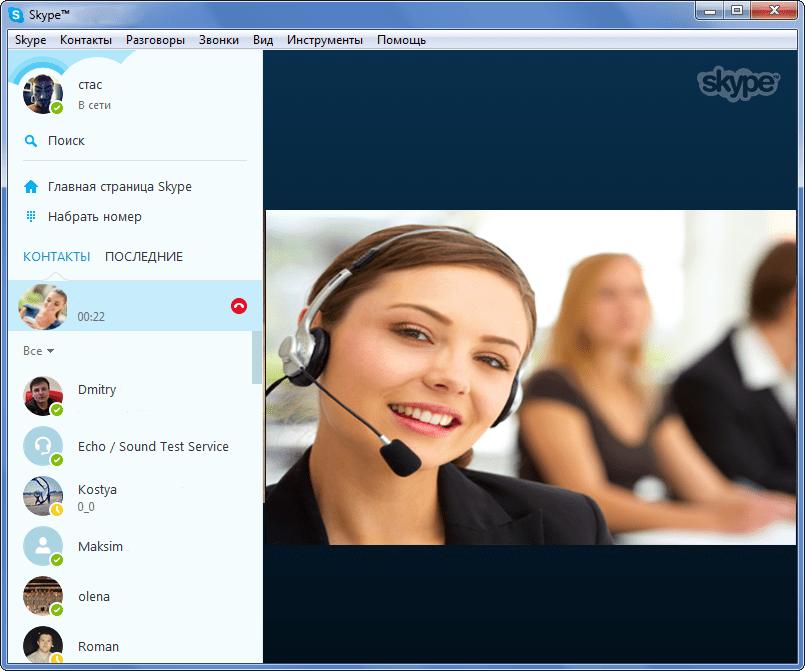 skype portable rus