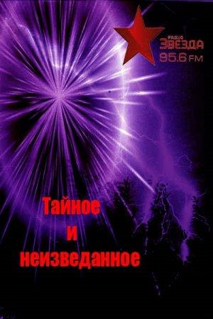 Тайное и неизведанное аудиокнига радио «ЗВЕЗДА» .mp3 CD1 — CD10