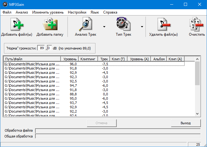 MP3Gain Portable