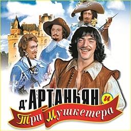 Песни кино Д`Артаньян и три мушкетёра
