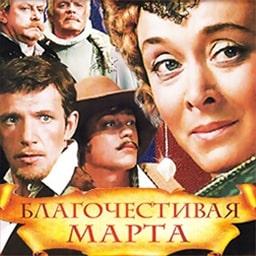 Песни кино Благочестивая Марта