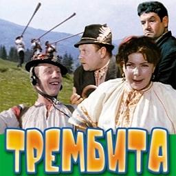Трембита