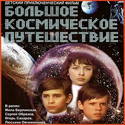 Песни кино Большое космическое путешествие