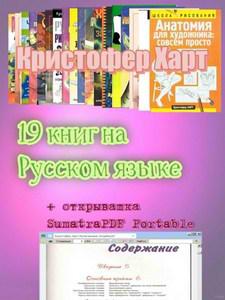 """<span class=""""title"""">Учимся рисовать по книгам Кристофера Ханта на русском. 19 книг!!!!</span>"""