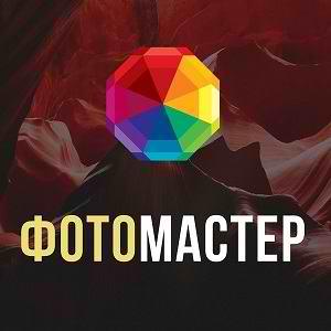 ФотоМАСТЕР