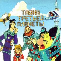 Тайна третьей планеты Кир Булычёв Книга FB2, EPUB, MP3