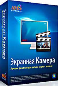 """<span class=""""title"""">AMS Экранная Камера (Screen Studio) (32-64 bit) скачать бесплатно</span>"""