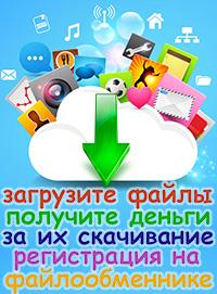 Регистрация на файлообменном сайте